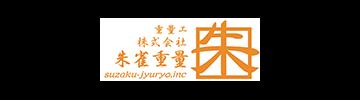 設置工事・空調工事は京都府京都市の株式会社朱雀重量へ|求人中